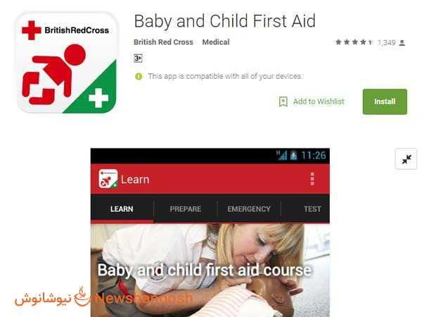 اپلیکیشن پزشکی موبایل-آموزش کمک های اولیه کودکان-نرم افزار پزشکی کودک