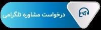 درخواست مشاوره تلگرامی