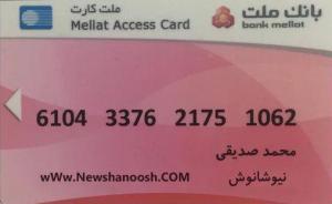 روش های پرداخت کارت بانک ملت